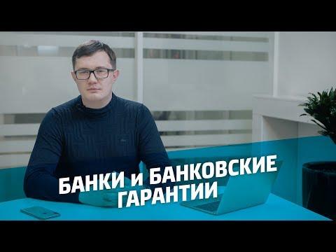 Банки и банковская гарантия 2019 / Где открыть спец счет / Как получить банковскую гарантию