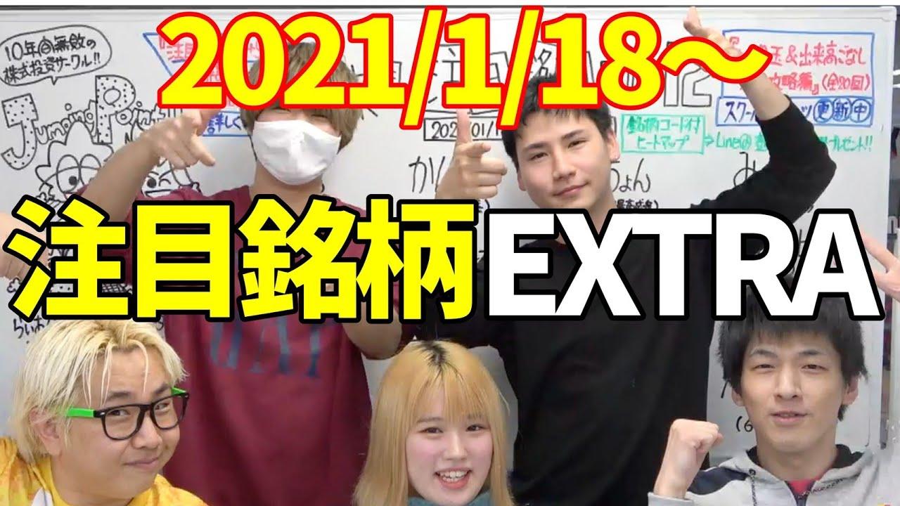 【株TubeEXTRA#117】2021年1月18日~の注目銘柄EXTRA12