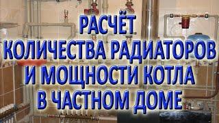 Расчет отопления частного дома часть 4 Расчет реального необходимого количества радиаторов отопления(В этом видео рассмотрим, как рассчитывается радиаторная система отопления и количество секций радиаторов...., 2016-02-11T07:00:01.000Z)