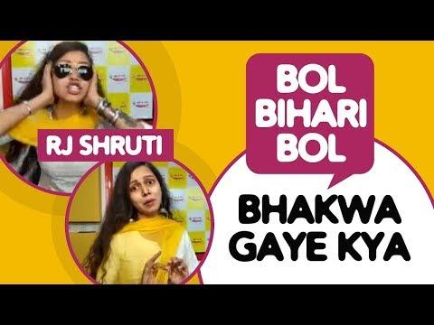 Bhakwa Gaye Kya   Bol Bihari Bol   RJ Shruti