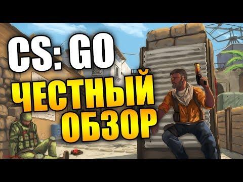 Страшная правда о Counter-Strike: Global Offensive 🔫