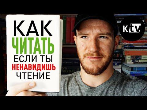 Как начать читать книги? 5 советов для тех кому трудно читать | Better Ideas на русском