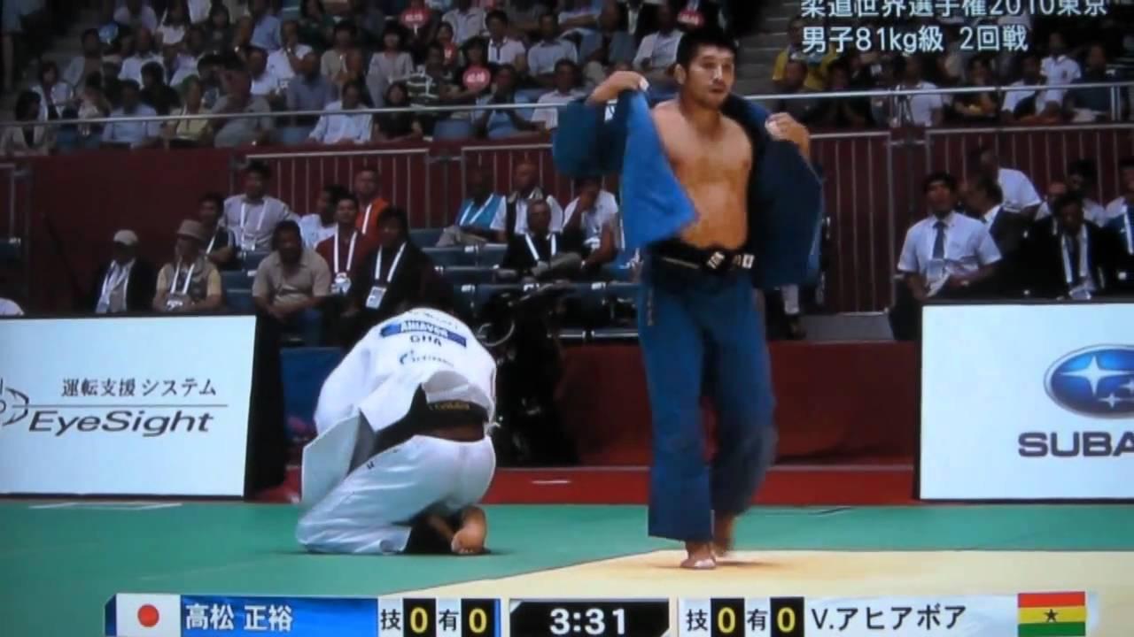 2010年柔道世界選手権 81㎏級2回戦 高松正裕 - YouTube