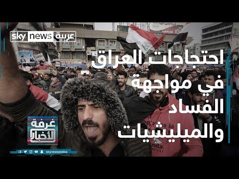 احتجاجات العراق في مواجهة الفساد والميليشيات المدعومة من إيران  - نشر قبل 44 دقيقة