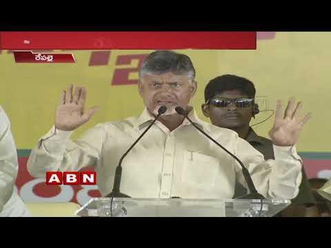 AP CM Chandrababu Naidu Speech In Repalle Public Meeting | Part 1 | ABN Telugu