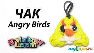 Чак  Злые Птицы из резинок Rainbow Loom Bands. Урок 290 | Angry birds Rainbow Loom