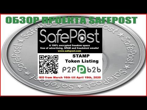 SafePost - децентрализованная зашифрованная платформа обмена сообщениями!