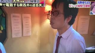 浅田美代子が、大声で電話する関西弁迷惑男に激怒し、懲らしめるシーン。