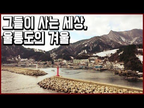 울릉도 겨울 여행 (2019)
