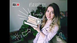 SashaReads: Книги для лёгкого чтения. Современная литература.