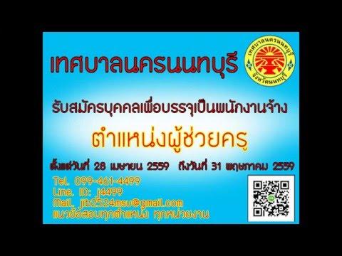 Load แนวข้อสอบผู้ช่วยครู(บรรณารกษ์) เทศบาลนครนนทบุรี