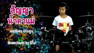 สัญญาน้ำตาแม่ - มนต์แคน แก่นคูน Drum Cover by ฟีโน่