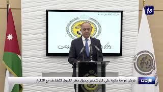 الأردن يفرض غرامة على كل من يخرق حظر التجول 25/3/2020