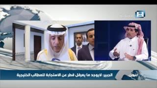 اللواء القحطاني: ما يطلب من قطر عدم التدخل في شؤون الدول وعدم تمويل الاٍرهاب