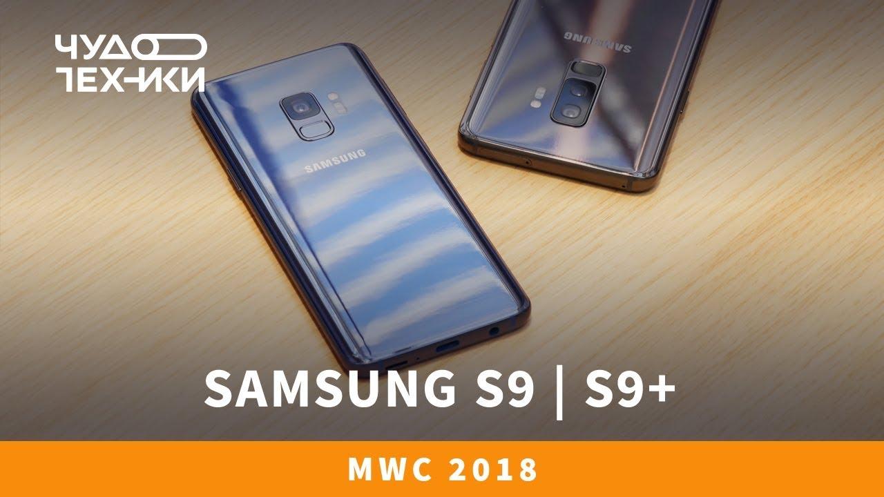 Обзор Samsung Galaxy S9 и S9+