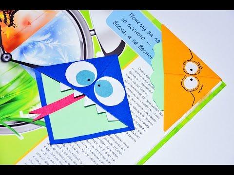 DIY ЗАКЛАДКИ для КНИГ своими руками / ЗАБАВНЫЕ закладки Поделки из БУМАГИ