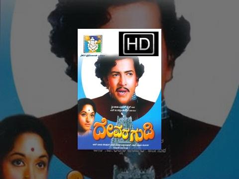 Kannada Movies | Devara Gudi - Kannada Full Movie | Dr Vishnuvardhan,  Bharthi