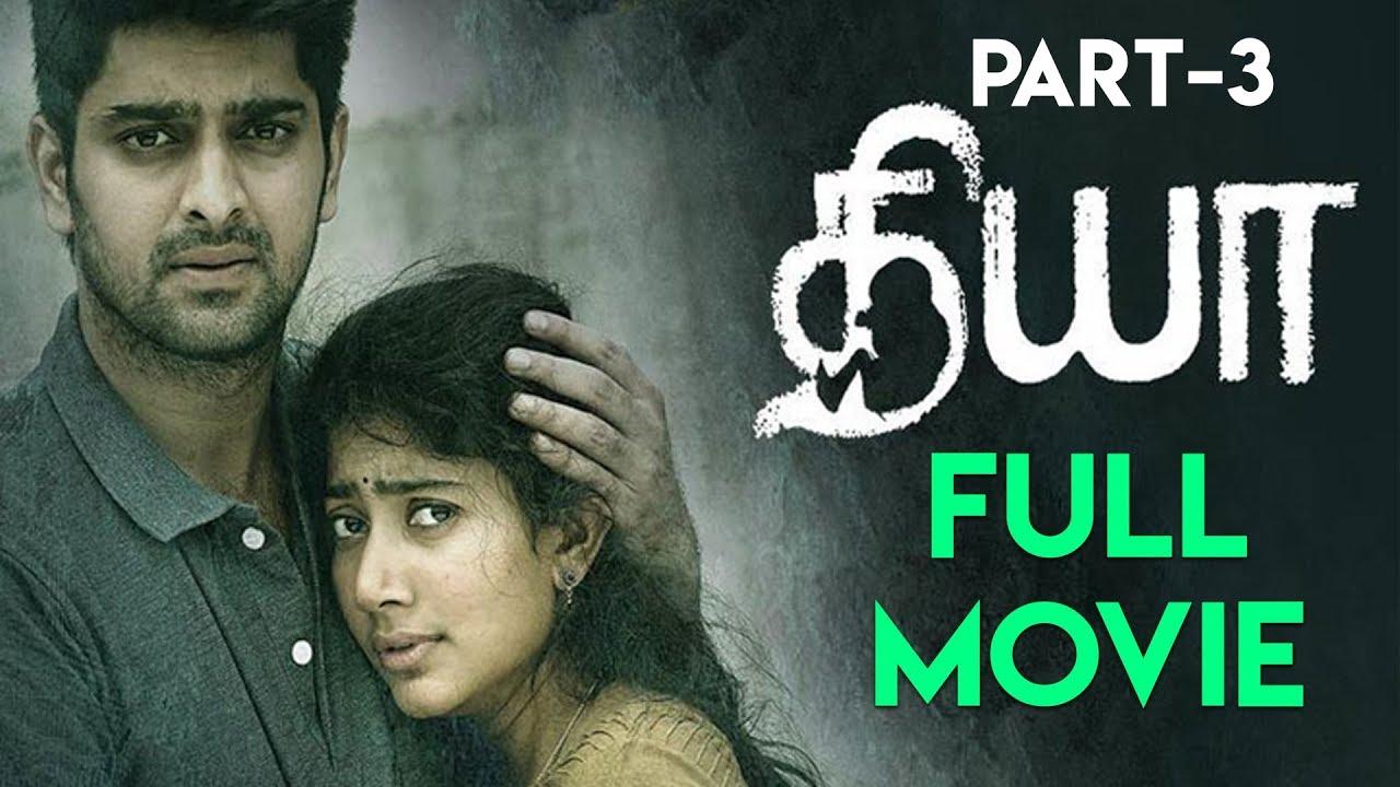 Download Diya Movie (Part - 1) | Sai Pallavi | Naga Shourya | Sam CS