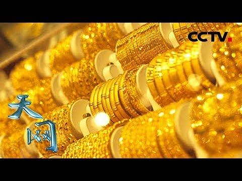 《天网》黄金劫案:珠宝店大量黄金被盗 老练窃贼难逃警方高科技侦破手段 20181213   CCTV社会与法