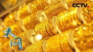 《天网》黄金劫案:珠宝店大量黄金被盗 老练窃贼难逃警方高科技侦破手段 20181213 | CCTV社会与法