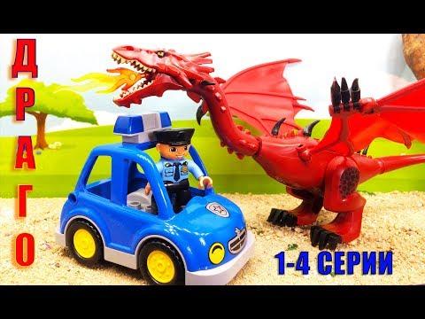 Мультфильм полицейский дракон