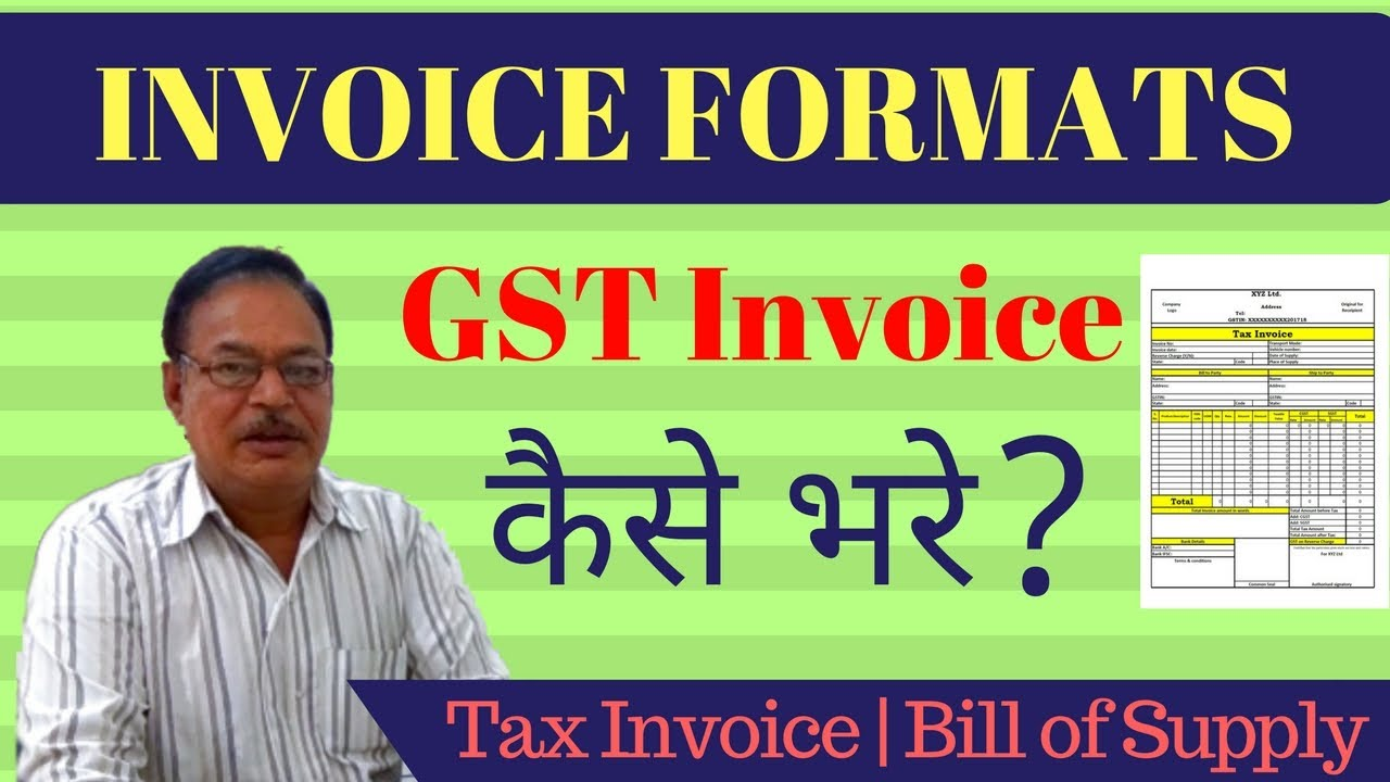 GST Invoice Formats Tax Invoice Bill Of Supply Contents Of - Commission invoice format women clothing stores online