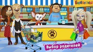 Барбоскины 👍 Новый Супермаркет! 👍 Новые игры и новые помощники 👍 Обзор игры