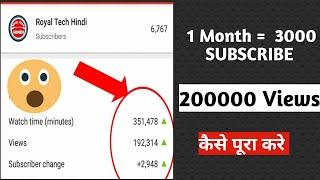Subscriber or views kaise badhaye youtube Par | Quickly | how to get views  | hindi