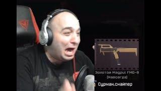 WARFACE: ДИКАЯ РЕАКЦИЯ НА ЗОЛОТОЙ МАГПУЛ!