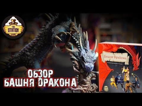 Обзор: Башня дракона Настольная Игра о горении!