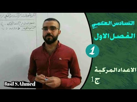 دروس الرياضيات : الاعداد المركبة / ج1/ الاستاذ باسل صباح