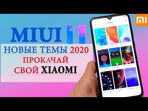 🔥 ТОП НОВЫХ ТЕМ для XIAOMI MIUI 11 в 2020г