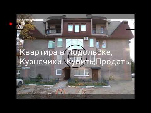 Квартира в Подольске, Кузнечики  Купить, Продать