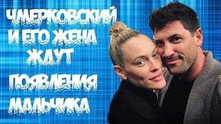 ЭКС-ХОЛОСТЯК МАКСИМ ЧМЕРКОВСКИЙ СКОРО СТАНЕТ ОТЦОМ