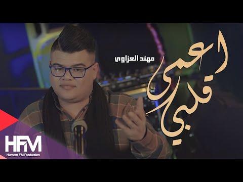 خالد الحنين & احمد فاضل & مهند العزاوي - قلبي اعمى ( فيديو كليب حصري )   2019