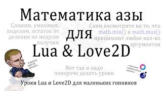 Простая математика Урок на Lua и Love2D