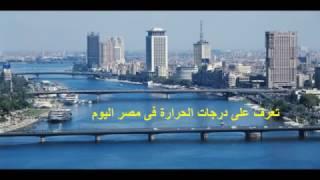 الطقس اليوم في مصر الثلاثاء  1 نوفمبر 2016: العظمى بالقاهرة 26.. الطقس اليوم معتدل شمالا بينما يكون جنوب الصعيد مائل للحرارة