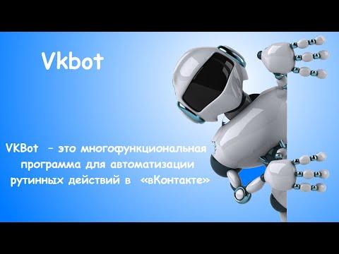 Как Пользоваться Vkbot Инструкция - фото 10