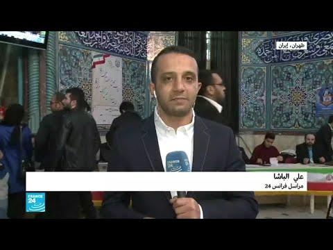 ماذا عن المشاركة في الانتخابات التشريعية في إيران بعد مضي 5 ساعات على انطلاقها؟