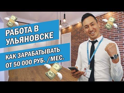 Работа в Ульяновске. Как зарабатывать от 50000 рублей в месяц с удовольствием?