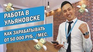 Зарабатывать 50000 рублей в месяц? И даже больше? Легко!