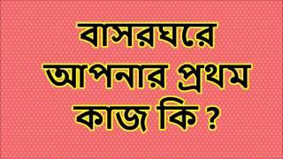 Bangla Waz Bashor Khore Apnar Prothom Kaj Ki Abdur Razzak bin Yousuf