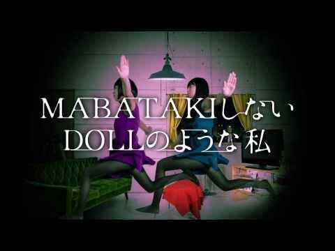 """印象派 """"MABATAKIしないDOLLのような私"""" [short ver.] (Official)"""