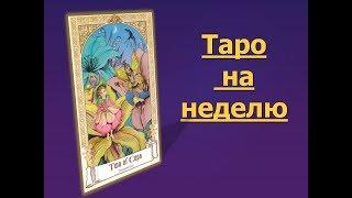 Прогноз Таро на неделю с 26 июня по 2 июля 2017