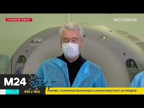 К диагностике COVID-19 подключили кабинеты КТ в поликлиниках - Москва 24