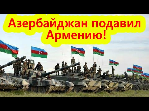 Азербайджан подавил Армению! После очередного нападения Армян на Кельбаджар