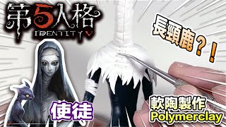 第五人格使徒 軟陶製作ldentity V   Polymer Clay Tutorial