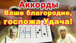 Обложка Ваше благородие госпожа Удача Аккорды Разбор на гитаре
