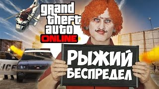 GTA 5 Online PC [Grand Theft Auto V] - Рыжий Беспредел (60 FPS)