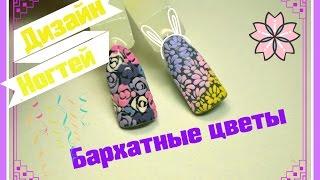 Дизайн Ногтей простые Бархатные цветы в 2 способа